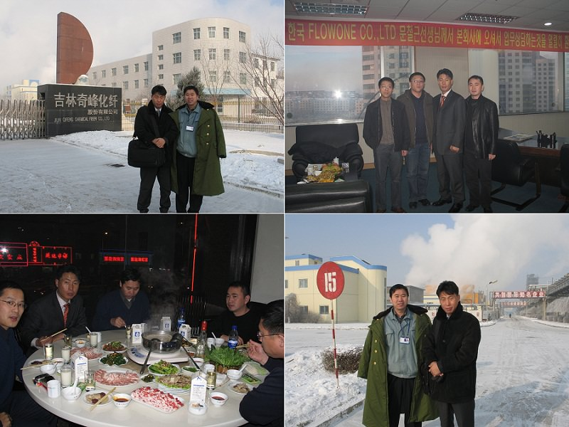 Business Trip to Gilim Chemical in 2004