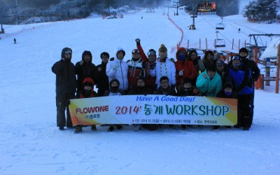 Winter Workshop in 2014 (1)