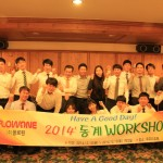 Winter Workshop in 2014 (9)