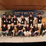 The first half Workshop in 2016 (100)